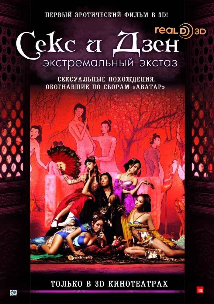 avtor-stsenariya-eroticheskoy-drami-grehovnoe-isstuplenie